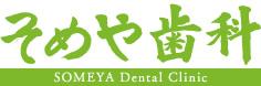 久留米市の歯医者|そめや歯科