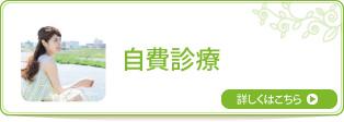 自費診療(審美歯科・ホワイトニング)